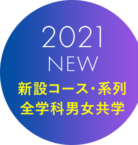 2021 NEW 新設コース・系列、全学科男女共学