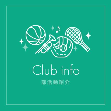 Club info - 部活動紹介