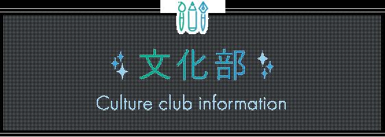 文化部 - Culture club information