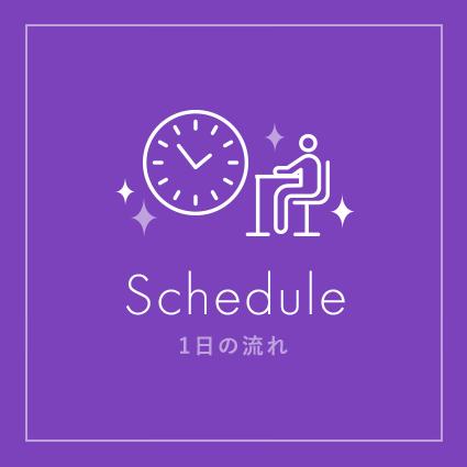 Schedule - 1日の流れ