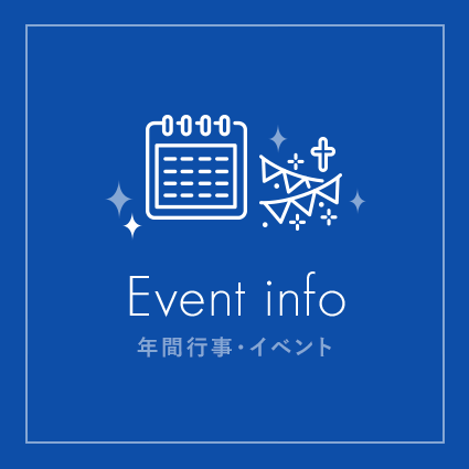 Event info - 年間行事・イベント