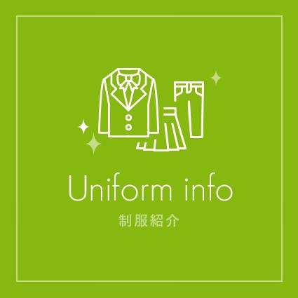 Uniform info - 制服紹介